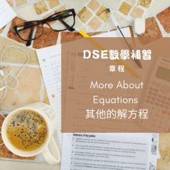 DSE數學補習 章程 More About Equations 其他的解方程