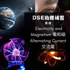Dse Physics 補習 Electricity and Magnetism 電和磁 - Alternating Current 交流電