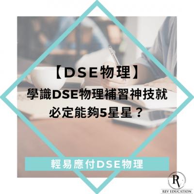 Dse 物理補習 — 學識 DSE 物理 補習神技就必定能夠5星星?
