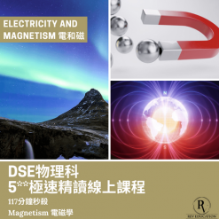 Dse 物理補習 網上補習 Electricity and Magnetism 電和磁 - Magnetism 電磁學
